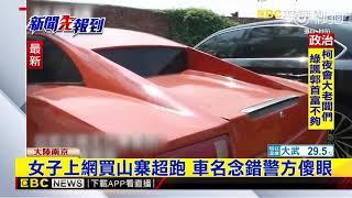 陸女6.8萬買「蘭基博尼」 網友:車名耳目一新
