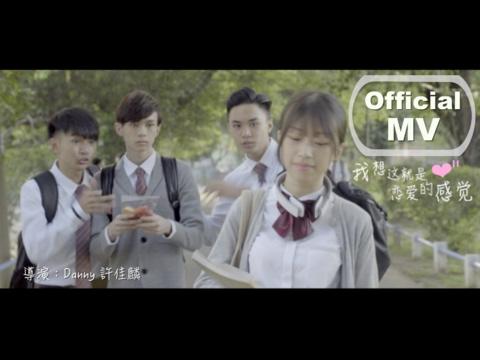 2017最萌校园情歌!【恋爱的感觉】Official MV - Danny许佳麟 feat. Geraldine颜慧萍(年度情人节主题曲)