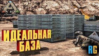 ИДЕАЛЬНАЯ БАЗА #1 - ВОСЕМЬ СЛОЕВ ФУНДАМЕНТА, СКРЫТАЯ ПРОВОДКА ARK