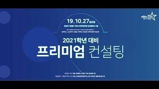 [저스틴 편입] 10/27(일) 14시~! 2021편입…