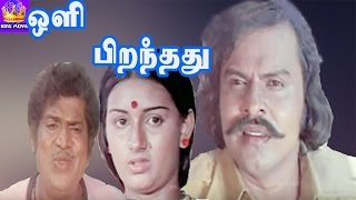 Video Oli Pirandhathu- Vijayan,Menaka,Vanitha,Surulirajan,Mega Hit Tamil H D Full Movie download MP3, 3GP, MP4, WEBM, AVI, FLV November 2017