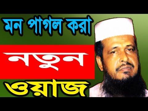 Tofazzal Hossain - 2018 New Bangla Waz (HD) Waz Bangla
