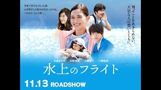 11/13公開  映画『水上のフライト』予告編(60秒)