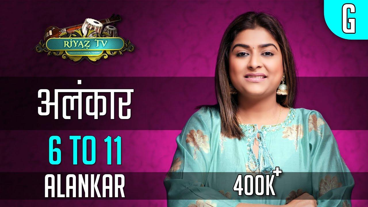 Alankar-अलंकार 6 to 11 - Riyaz TV | आधे घंटे का रियाज़ मेरे साथ  | Repeat & Learn | Indian Classical