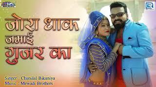 New Rajasthani DJ Song जोरा धाक जमाई गुजर का | Chunnilal Bikuniya New Song | RDC Rajasthani 2018