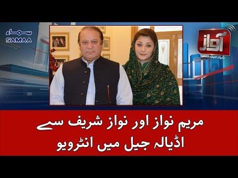 Maryam Nawaz Aur Nawaz Sharif Se Adiala Jail Main Interview  | Awaz | 10 Sep 2018