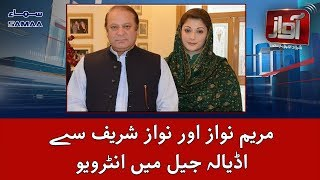 Maryam Nawaz Aur Nawaz Sharif Se Adiala Jail Main Interview  | Awaz | SAMAA TV