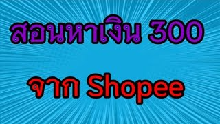 หาเงิน 300฿ จาก Shopee อย่างง่าย / Money Free /เงินฟรี screenshot 5