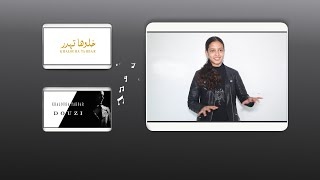 DOUZI - KHalouha Tahdar ( langue des signes بلغة الاشارة ) دوزي - خلوها تهدر