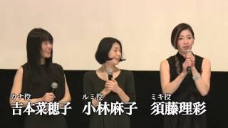 1/31公開の映画『深夜食堂』完成披露会見と舞台挨拶の特別映像.