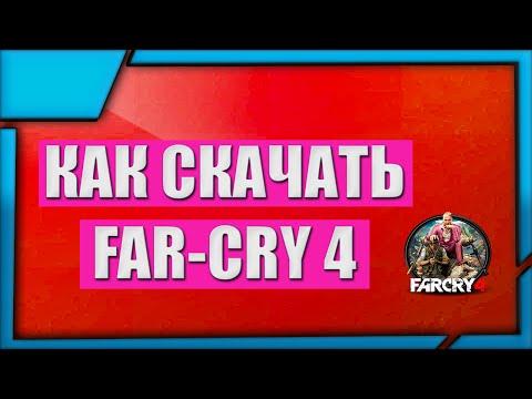 видео: far-cry 4/Как скачать?/Легко и бесплатно!