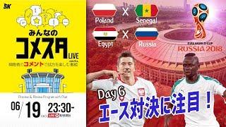H組初戦!ロシアW杯Day6 2試合を展望&振り返り 視聴者と盛り上がるLIVE番組|#みんなのコメスタ 2018.06.19 thumbnail