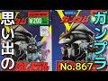 思い出のガンプラキットレビュー集 No.867 ☆ 機動戦士Vガンダム BANDAI Vガンダム…