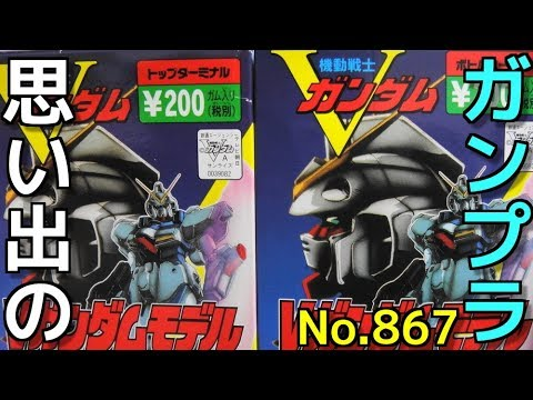 867 Vガンダムモデル モビルスーツ・ゾロ  『機動戦士Vガンダム』
