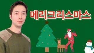 [머슬TV] 크리스마스 글램핑 | 양떼목장 |
