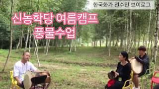 [전수민Vlog] 신농학당 여름캠프 풍물수업