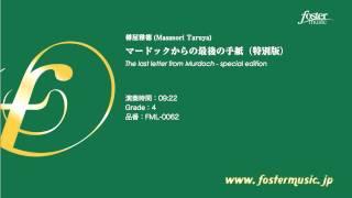 [sample] マードックからの最後の手紙〜特別版(樽屋雅徳)FML-0062