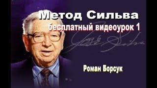 Метод Сильва (бесплатный видеоурок 1)  Роман Борсук