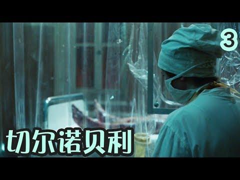 【抓馬】核輻射第一批受害者死亡,全身腐爛,死相淒慘到不忍直視《切爾諾貝利》第3集  美劇