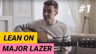 Lean on | Major Lazer разбор на гитаре. Видеоурок. Обучение игре на гитаре