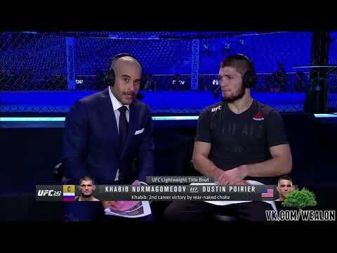 Хабиб Нурмагомедов про победу над Порье и бой с Тони Фергюсоном