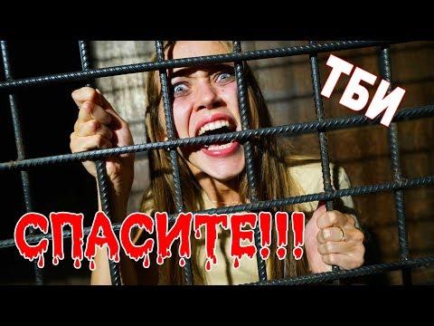 видео: Я ПОПАЛА В ЛОВУШКУ! ТБИ - 11 серия
