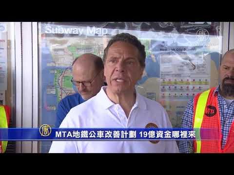 MTA地铁公车改善计划 19亿资金哪里来(纽约地铁_市运输局)