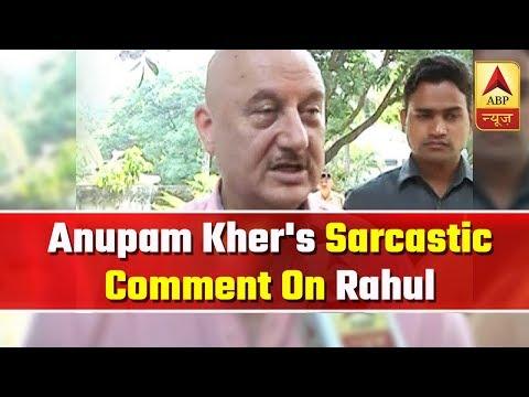 Anupam Kher's Sarcastic Comment On Rahul Gandhi | ABP News