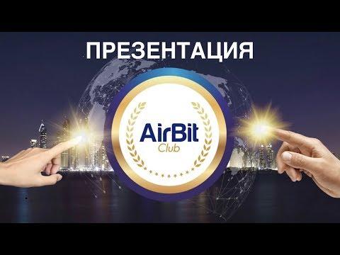 AirbitClub Новая презентация. Ответы на вопросы. Маркетинг. AirBitClub