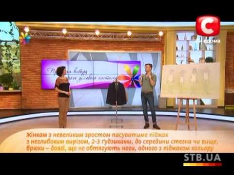Правила выбора женского делового костюма - Все буде добре - Выпуск 39 - 05.09.2012