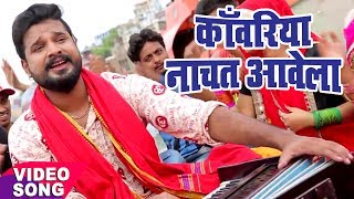 Ritesh Pandey काँवर गीत 2017 - Kanwariya Nachat - Juliya Chalal Devghar - Kanwar Songs
