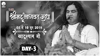 108 Shrimad Bhagwat Katha    Day -3    Khatu Shyam Ji    3 -10 June 2018