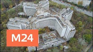 Смотреть видео Что планируется построить на месте Ховринской больницы - Москва 24 онлайн