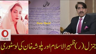 Gen Zaheer ul Islam's secret love and marriage with Palwasha Khan | Outline News