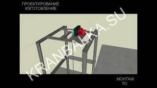 Обзор шахтного грузового подъемника для склада и магазина. Overview of the mine hoist