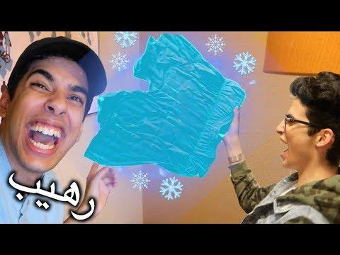 ١٠ تحديات في حلقة | سبنا البنطلون في الفريزر!!!