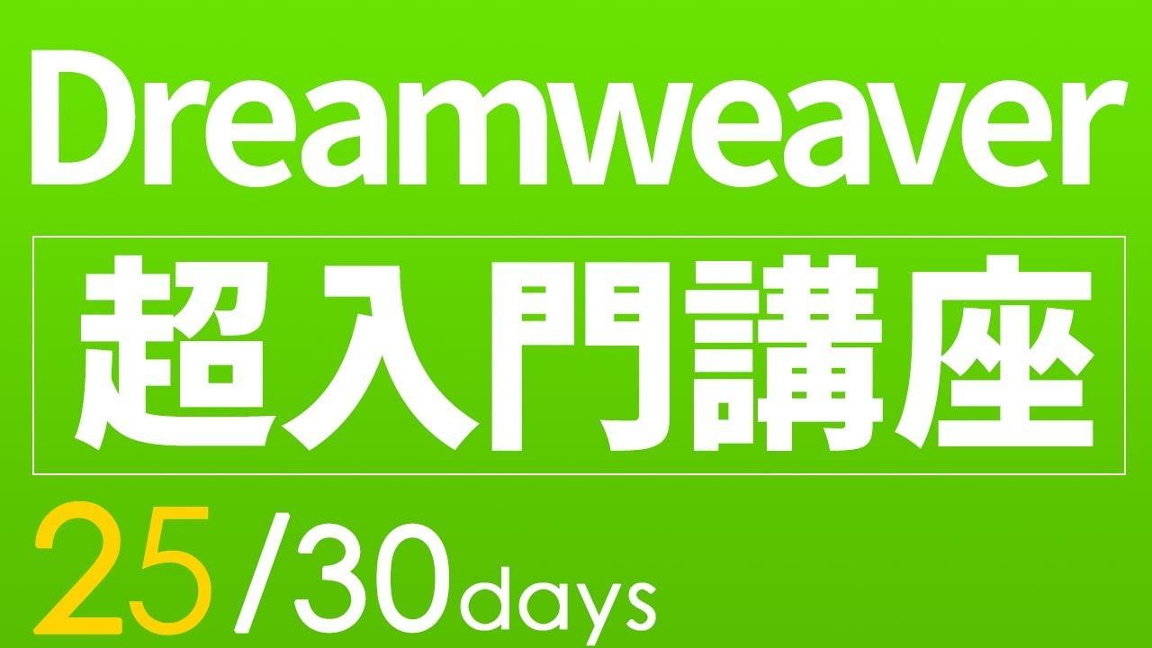 【Dreamweaver・html 超・基礎入門】#25 実際にコーディングして ...