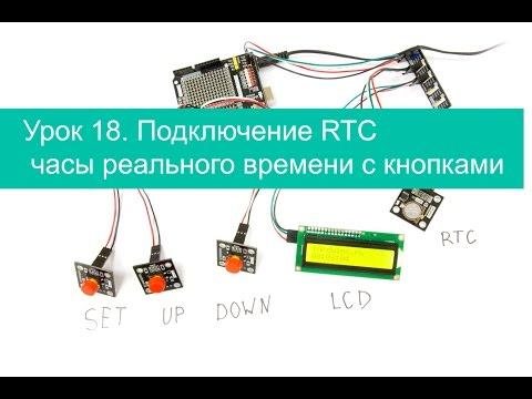 Урок 18. Подключение RTC часы реального времени с кнопками