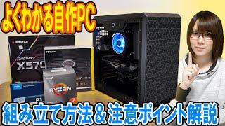【自作PC】AMD RyzenでゲーミングPC組立てる方法!!注意ポイント解説【初心者講座】