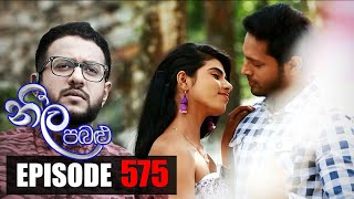 Neela Pabalu - Episode 575 | 15th September 2020 | Sirasa TV Thumbnail