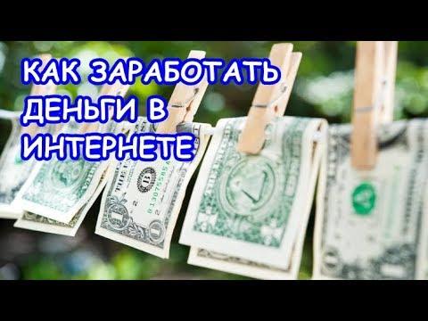 как заработать деньги в знакомствах