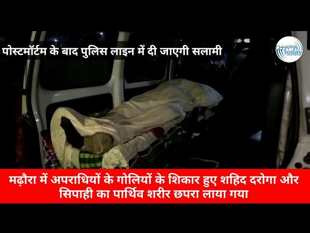 मढ़ौरा में अपराधियों के गोलियों के शिकार हुए शहीद दरोगा और सिपाही का पार्थिव शरीर छपरा लाया गया