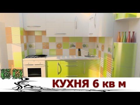 Видео Ремонт кухни в хрущевке