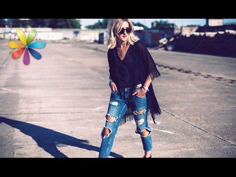 Стильные рваные джинсы — с чего начать? – Все буде добре. Выпуск 858 от 09.08.16