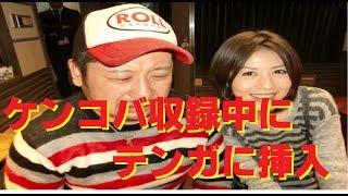 ケンコバ収録中にテンガに挿入? 赤松悠実 検索動画 23