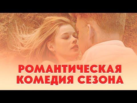 Крымский мост. Сделано с любовью! - в прокат вышла летняя комедия