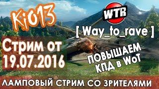Стрим KiO_13 (WTR) от 19.07.2016 - Повышаем КПД - Ламповый Стрим  #WoT #ПрямойЭфир #ВорлдОфТанкс