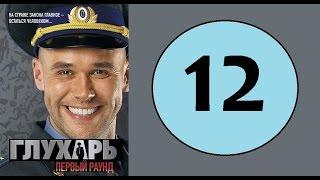 Глухарь 12 серия (1 сезон) (Русский сериал, 2008 год)