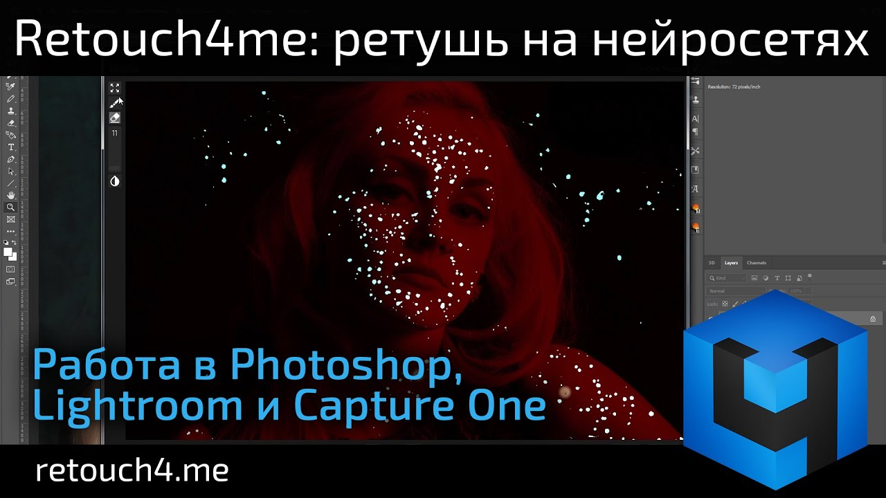 Retouch4me: ретушь на нейросетях. Работа в Photoshop, Lightroom и Capture One