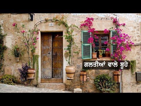 ਗਲਤੀਆਂ ਵਾਲੇ ਬੂਹੇ | Zindagi Da Sach | Life Changing Quotes in Punjabi | Whatsapp Status Video